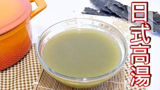 素食料理家常菜│冰箱一定要有的日式高湯,昆布湯頭食譜│Japanese Dashi Broth-Konbu|Sea Kelp Stock│EP113