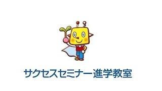 HP→http://success-seminar.com/ 宮城県大崎市・登米市・栗原市に教室を...