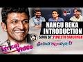 Preethiya Raayabhari  Nangu Beka Introduction  Lyrical Video Song 2017  Puneeth Rajkumar