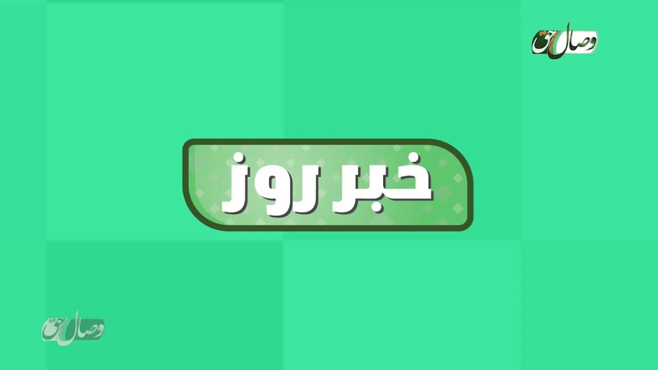 اخبار وصال حق  اخبار روز اهل سنت  21/04/1399