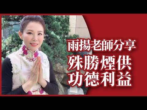雨揚老師直播-分享煙供的殊勝功德及做法-20180720