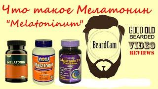 что такое Мелатонин Melatoninum
