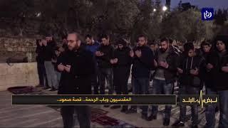 محمد الدوايمة - المقدسيون وباب الرحمة.. قصة صمود