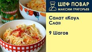Салат Коул-Сло . Рецепт от шеф повара Максима Григорьева