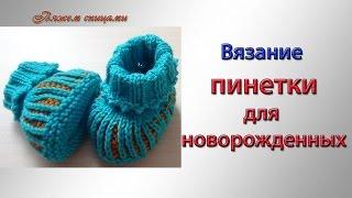 вязание пинетки для новорожденных легко и быстро