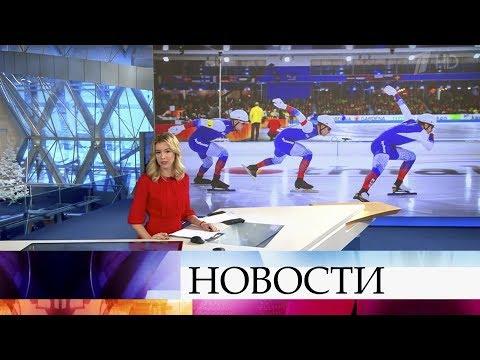 Выпуск новостей в 10:00 от 11.01.2020