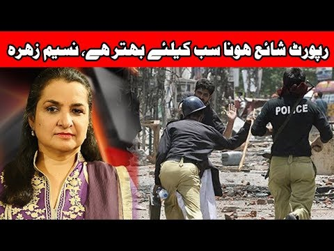 Punjab govt must release Model Town report, Senior Analyst Nasim Zehra | 24 News HD