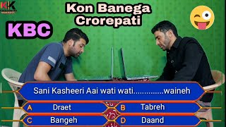 Kon banega crorepati funny video - Kashmiri kalkharabs