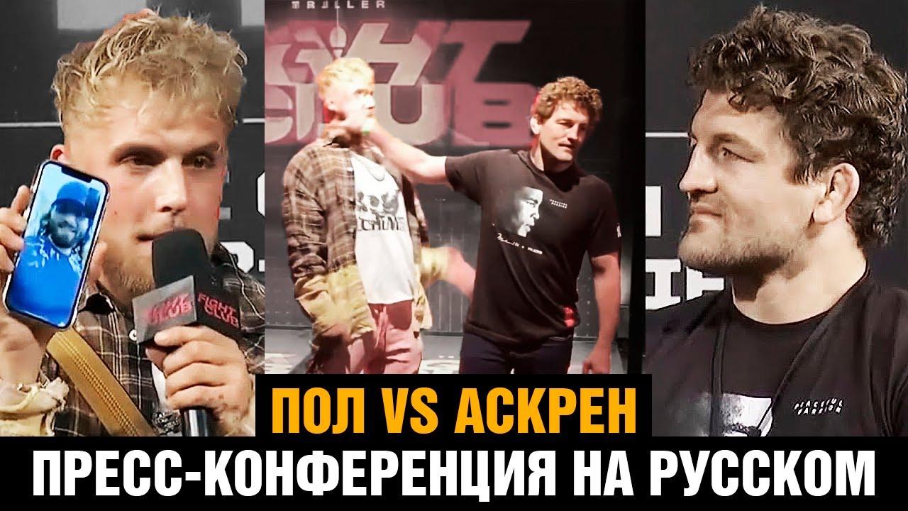Дерзкий блогер vs боец MMA / Бен Аскрен vs Джейк Пол / Пресс конференция перед боем на русском