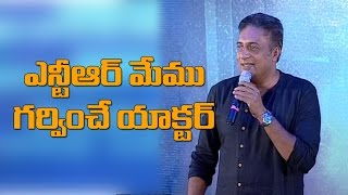 NTR is an actor we feel proud of : Prakash Raj || Speech at Ism Audio Launch