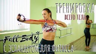 НОВАЯ СЕРИЯ! Тренировка для похудения с эспандером для фитнеса.