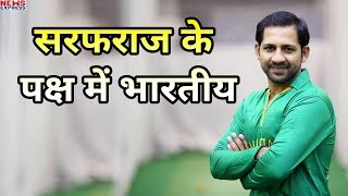 Sarfaraz Ahmed के पक्ष में आए Indian fans, कहा- English नहीं खेल जरूरी
