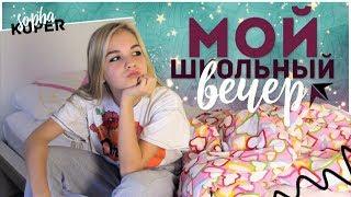 Download МОЙ ШКОЛЬНЫЙ ВЕЧЕР // SOPHA KUPER Mp3 and Videos
