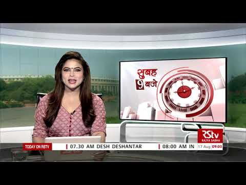 Hindi News Bulletin | हिंदी समाचार बुलेटिन – August 17, 2019 (9 am)