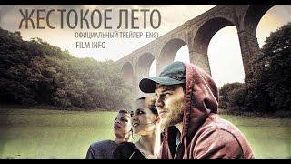 Жестокое лето (2016) Трейлер к фильму (ENG)