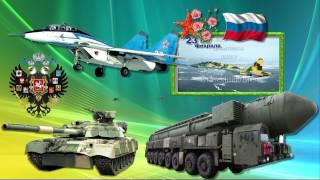 23 февраля - Поздравление с днём защитника отечества - Видео открытка