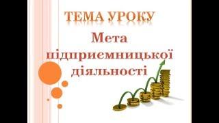 Галузева економіка допоміжний матеріал до відкритого уроку