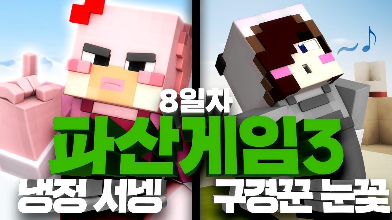 *풀버전* 파산게임 시즌3 8일차 서넹 & 눈꽃 화면 // Minecraft - 양띵(YD)