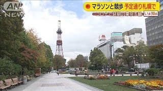 マラソンと競歩は来年も札幌 IOC電話会見(20/04/03)