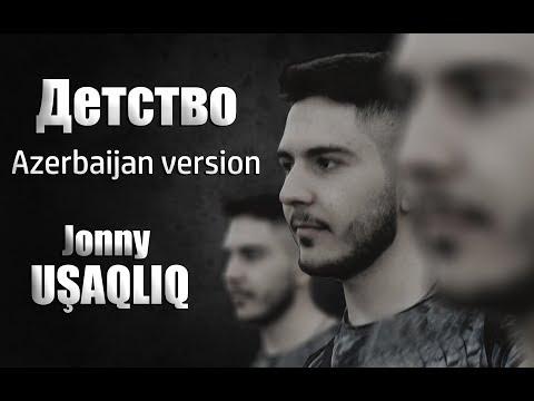 Jonny - Uşaqlıq (audio) Детство Азербайджанская версия