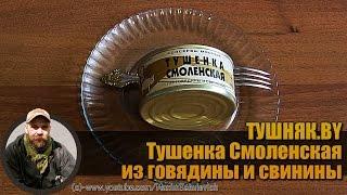 ТУШНЯК.BY #93 Тушенка Смоленская из говядины и свинины