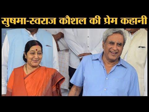 Sushma Swaraj के राजनीति छोड़ने पर उनके पति Swaraj Kaushal क्यों खुश हुए थे?