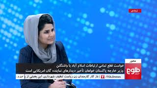 MEHWAR: Pakistan Calls For Limited Contact With US