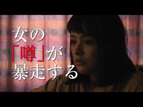 『白ゆき姫殺人事件』15秒TVスポット【ゴシップ編1】