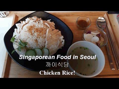 Singapore Food in Seoul - Chicken Rice 까이식당 (Gah Yi Sik Tang)