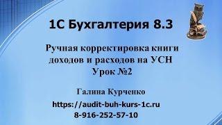 1С Бухгалтерия 8.3 Ручная корректировка  книги учета доходов и расходов, урок № 2