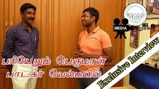 Pariyerum Perumal | Folk Singer Velmayil Interview | Vanakam Vanakamunga Song | Media Kirrukan