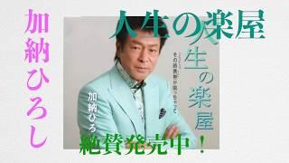 「人生の楽屋」加納ひろしの新曲です!年末のあなたの十八番にいかがですか?【CM05】