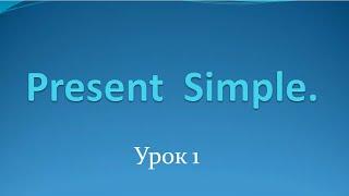 Present  Simple (урок 1).