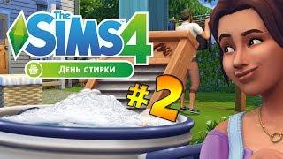 THE SIMS 4 ДЕНЬ СТИРКИ #2