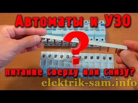 УЗО и автоматические выключатели Hager - гребенки снизу или сверху?