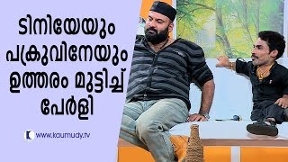 Tini Tom , Pakru finds it difficult to answer Pearly | Kaumudy TV