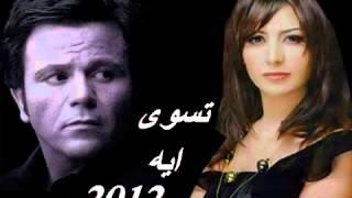 محمد فؤاد و جنات تسوى ايه janat mohamed fouad tiswa ih 2012 - YouTube.flv