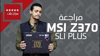 لوحة MSI Z370 SLI Plus   هل هي كافية لكسر سرعة معالج i7 8700K ؟!