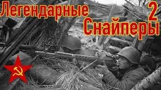 Лучшие снайперы Красной армии   Часть 2   ТОП снайперов СССР ВОВ