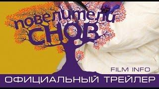 Премьера 18 августа 2016 - Повелители снов (2016) Официальный трейлер