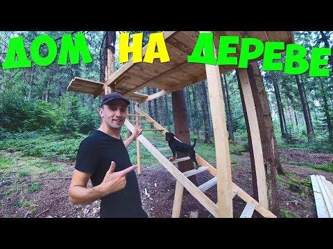 Строю огромный дом на дереве! Из досок в Карпатах! [1-Часть]
