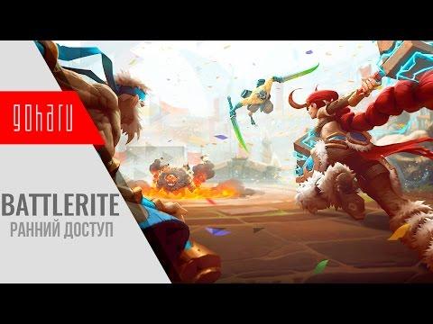 видео: battlerite - Всё новое, это хорошо забытое старое blc