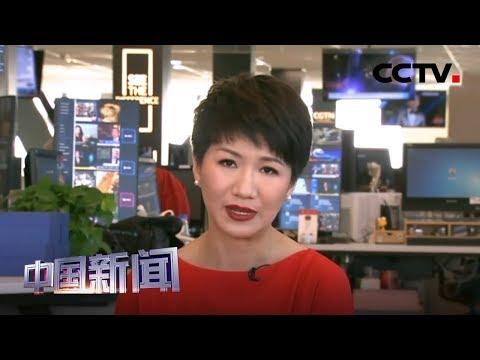 中国新闻 CGTN主播刘欣驳斥美媒主播不当言论 外国网友:中国媒体的声音相比之下智慧多了  CCTV中文国际
