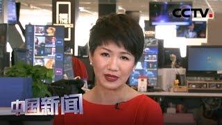 [中国新闻] CGTN主播刘欣驳斥美媒主播不当言论 外国网友:中国媒体的声音相比之下智慧多了 | CCTV中文国际