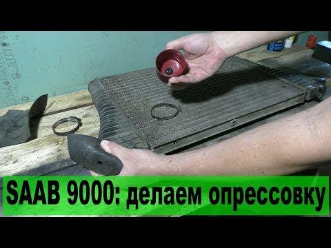 SAAB 9000: опрессовка своими руками. Дыра в интеркулере