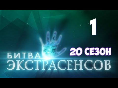 Битва экстрасенсов 20 сезон 1 выпуск на ТНТ. Анонс