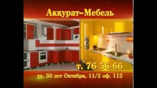 видео кухни на заказ кемерово