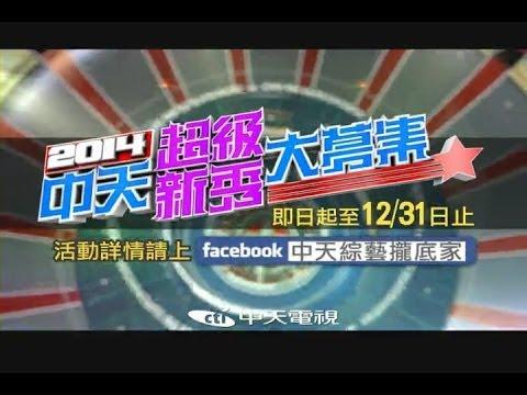 2014中天超級新秀大募集【等你來報名】