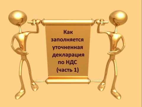 Как заполняется уточненная декларация по НДС часть 1