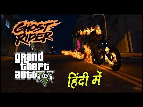GTA 5 Mod - Ghost Rider in Hindi || Hitesh...